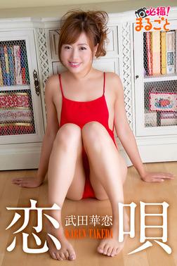 恋唄 武田華恋-電子書籍