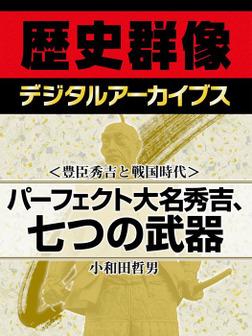 <豊臣秀吉と戦国時代>パーフェクト大名秀吉、七つの武器-電子書籍