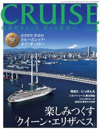 CRUISE(クルーズ)2018年4月号