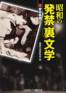 昭和の発禁裏文学 (2) 愛慾輪廻-電子書籍