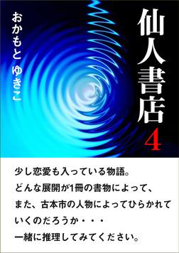 仙人書店4-電子書籍
