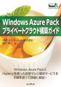 Windows Azure Packプライベートクラウド構築ガイド-電子書籍