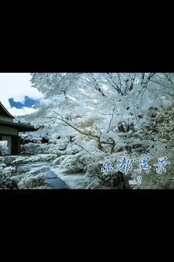 京都異景 vol.2-電子書籍