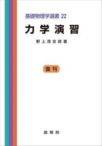 力学演習(野上茂吉郎 著) 基礎物理学選書 22