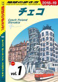 地球の歩き方_チェコ/ポーランド/スロヴァキア