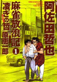 麻雀放浪記 凌ぎの哲 (1)