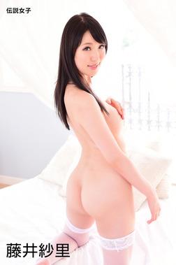 藤井紗里 伝説女子-電子書籍
