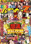 漫画パチンカー 2018年1月号増刊「DVD漫画パチンカーZ vol.13」