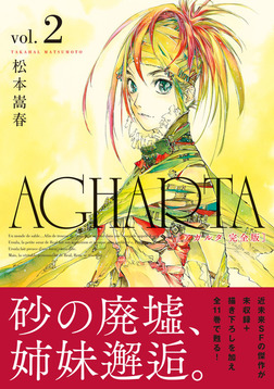 AGHARTA - アガルタ - 【完全版】 2巻-電子書籍