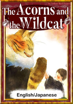 The Acorns and the Wildcat 【English/Japanese versions】-電子書籍