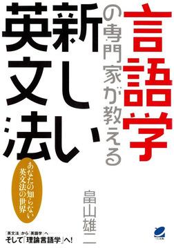 言語学の専門家が教える新しい英文法-電子書籍
