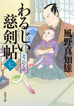 わるじい慈剣帖 : 7 どこいくの-電子書籍