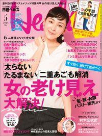 日経ヘルス 2018年5月号 [雑誌]