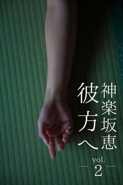 彼方へ 神楽坂恵 vol.2-電子書籍