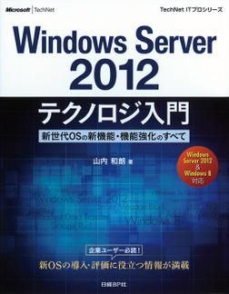 Windows Server 2012テクノロジ入門 新世代OSの新機能・機能強化のすべて-電子書籍