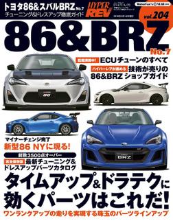 ハイパーレブ Vol.204 トヨタ86&BRZ No.7-電子書籍