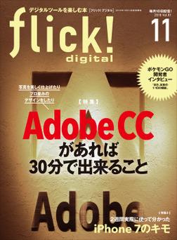 flick! digital 2016年11月号 vol.61-電子書籍