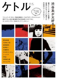 ケトル Vol.48  2019年4月発売号 [雑誌]