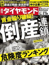 週刊ダイヤモンド 20年3月28日号