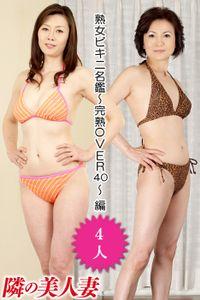 隣の美人妻 熟女ビキニ名鑑~完熟OVER40~ 編