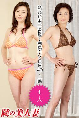 隣の美人妻 熟女ビキニ名鑑~完熟OVER40~ 編-電子書籍