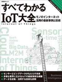 すべてわかるIoT大全  モノのインターネット活用の最新事例と技術(日経BP Next ICT選書)