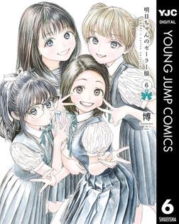 明日ちゃんのセーラー服 6-電子書籍