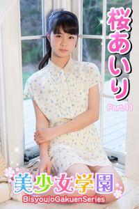 美少女学園 桜あいり Part.11(Ver2.0)