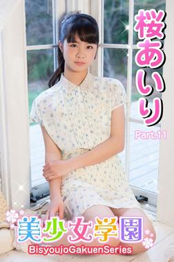 美少女学園 桜あいり Part.11(Ver2.0)-電子書籍