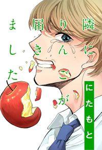隣にりんごが届きました 分冊版 : 1
