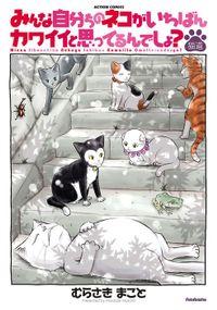 みんな自分ちのネコがいちばんカワイイと思ってるんでしょ? : 4 猫道