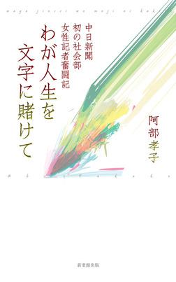 わが人生を文字に賭けて―中日新聞初の社会部女性記者奮闘記-電子書籍