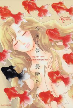 金魚の夢-電子書籍