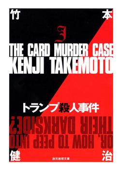 トランプ殺人事件-電子書籍