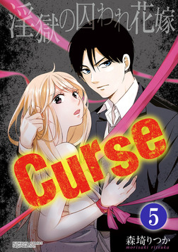 Curse 淫獄の囚われ花嫁(分冊版)溺愛と死 【第5話】-電子書籍
