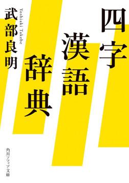 四字漢語辞典-電子書籍