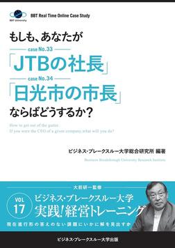 【大前研一のケーススタディ】もしも、あなたが「JTBの社長」「日光市の市長」ならばどうするか?-電子書籍