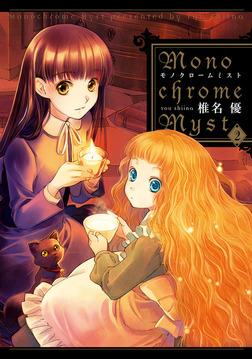 Monochrome Myst(2)-電子書籍