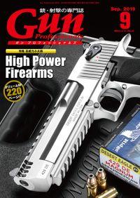 月刊Gun Professionals2019年9月号