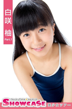 SHOWCASE 白咲柚 Part.1-電子書籍