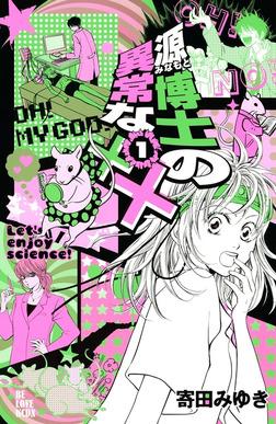源博士の異常な××(1)-電子書籍