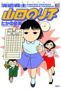 派遣戦士山田のり子 3巻