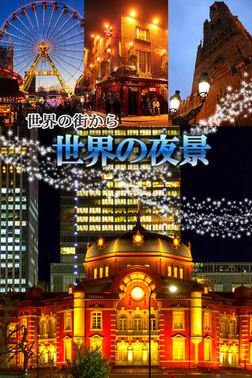 世界の街から 世界の夜景-電子書籍