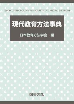 現代教育方法事典-電子書籍