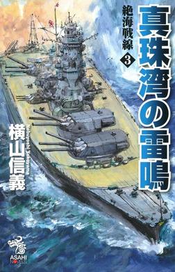 絶海戦線3 真珠湾の雷鳴-電子書籍