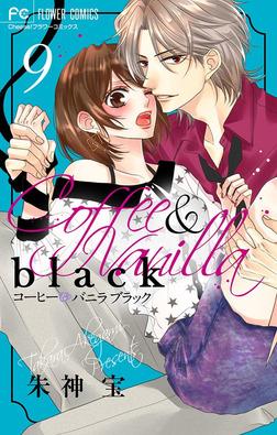 コーヒー&バニラ black【マイクロ】(9)-電子書籍