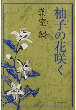 柚子の花咲く-電子書籍