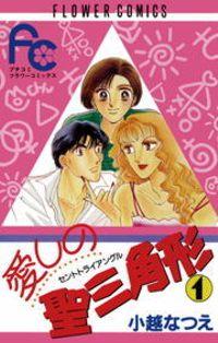 愛しの聖三角形(1)
