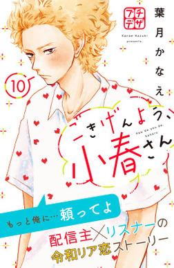 ごきげんよう、小春さん プチデザ(10)-電子書籍