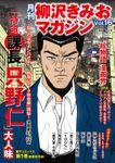 月刊 柳沢きみおマガジン Vol.16